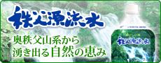 奥秩父山系から湧き出る自然の恵み「秩父源流水」