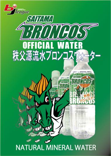 おいしい水埼玉ブロンコス