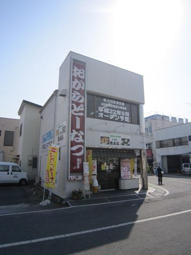 小川町のドーナツ