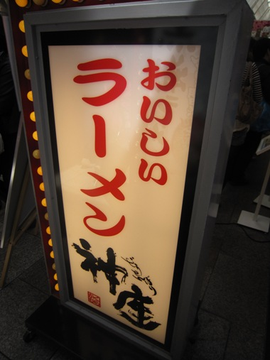 大坂ラーメン
