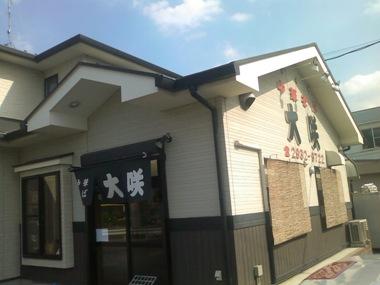 飯能のラーメン店