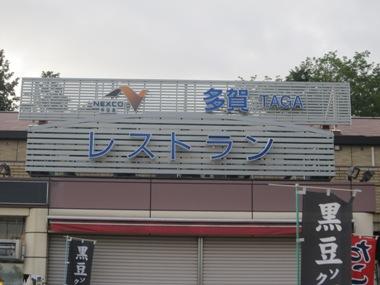 滋賀県サービスエリア