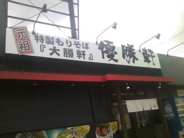 池袋で有名な大勝軒の別店