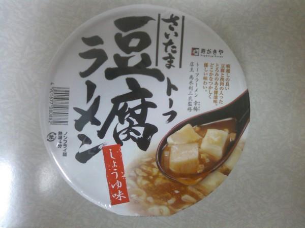 豆腐ラーメンinコンビニ